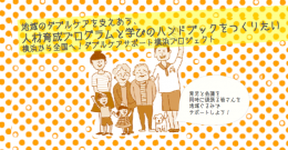 横浜から全国へ!ダブルケア(育児と介護の同時進行)サポート横浜プロジェクト