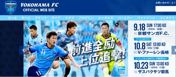 宿場くんが横浜FC様のイベントに参加します!