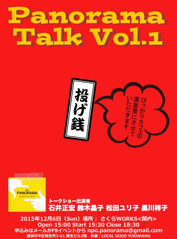 【ぴっかりカフェ一周年記念イベント】PANORAMA TALK VOL.1を開催致します。